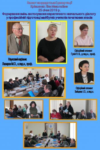 350x525-images-files-img files-2019-krivshinko f6877 870111059 4eb3d 1985805190