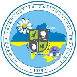 Кафедра загальної та регіональної географії